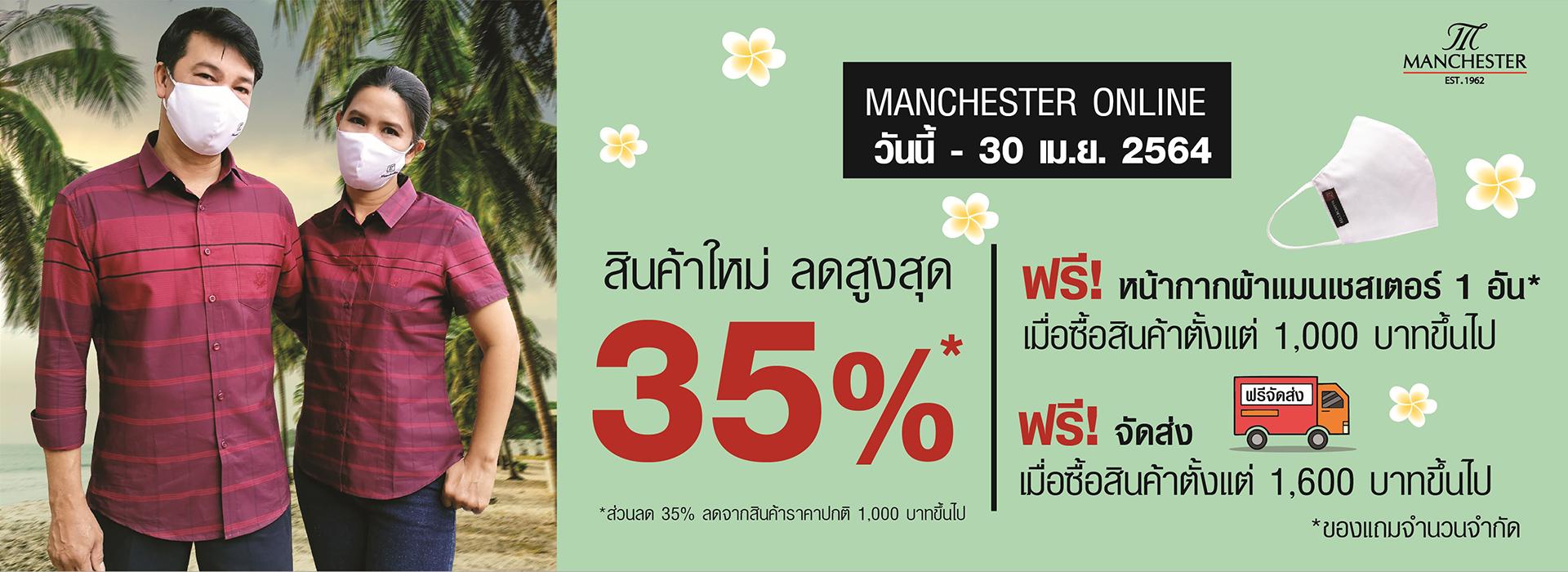 Sale 35%